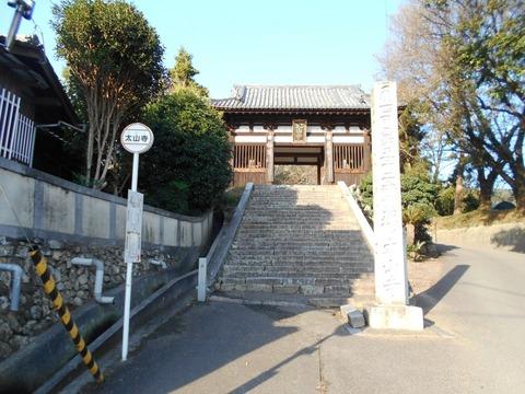 52番太山寺山門