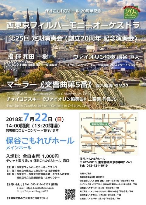 西東京フィル