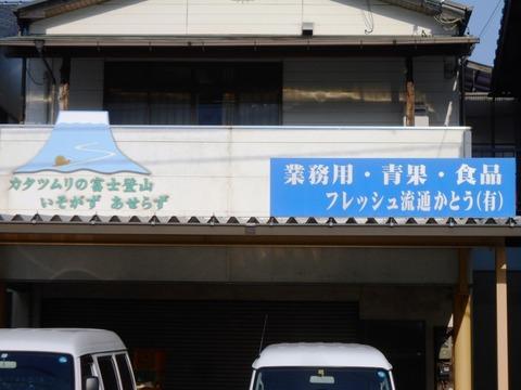 80への道(カタツムリの富士登山)