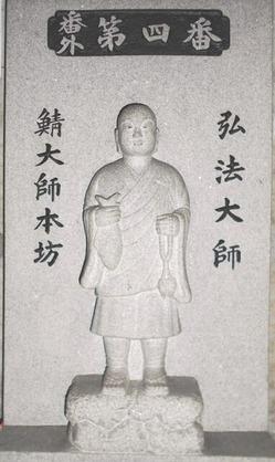 別格4番鯖大師石像