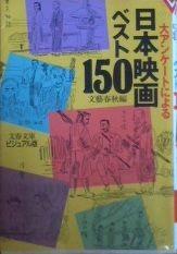 日本映画150