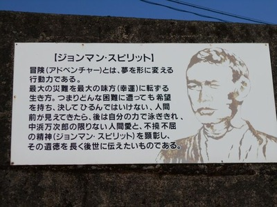 39番への道(ジョン万次郎2)