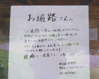 12番への道(柳水庵へんろ小屋)