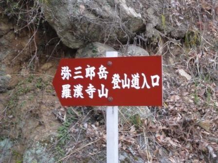 昇仙峡120410 038