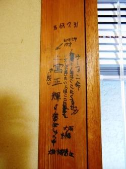 24番への道(東洋町の宿)
