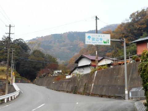 雲辺寺への道(標識)