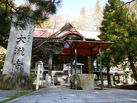 別格20番大瀧寺境内