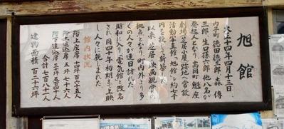 44番への道(内子旭館2)