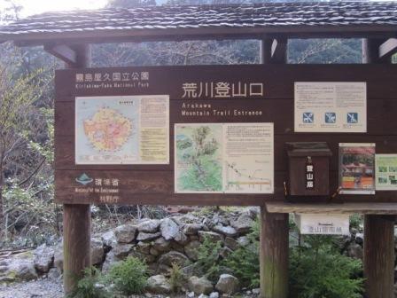 2012年3月屋久島&九州旅行 016