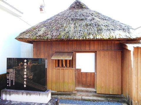 39番への道(ジョン万次郎1)