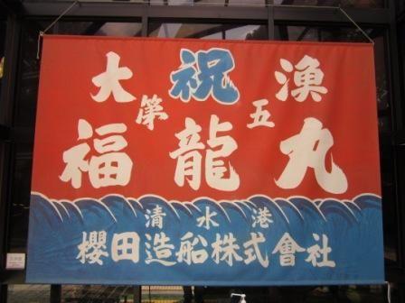 第五福竜丸展示館 006