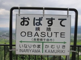長野パワースポットツアー2012夏 032