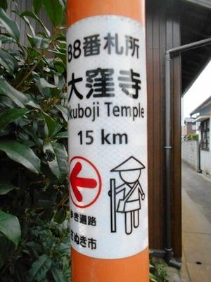 88への道(道標)