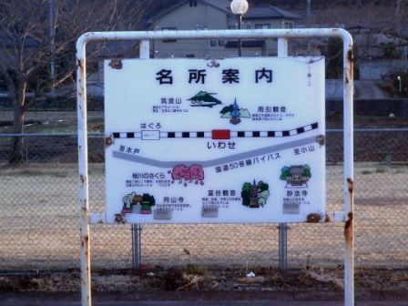 水戸線と筑波山 024