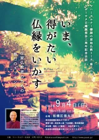 原始仏教トーク20160904