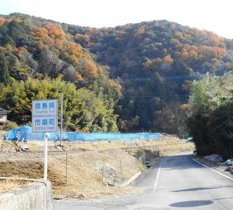 霊山参り(徳島県入り)