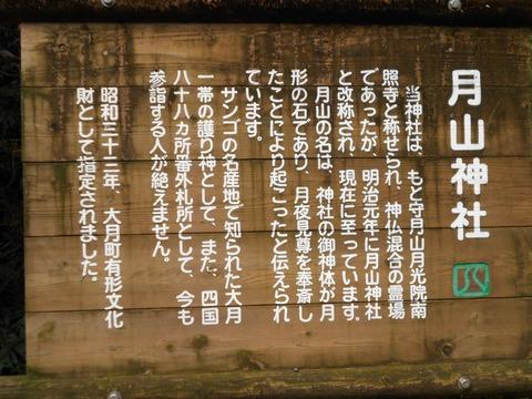 39番への道(大月月山神社)