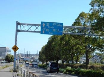 18番への道(道路標識)