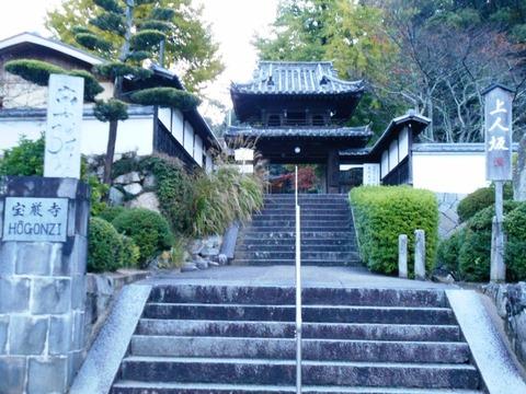松山(宝厳寺)
