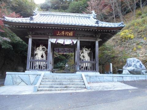 58番仙遊寺山門