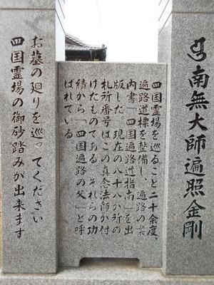85への道(真念の墓2)
