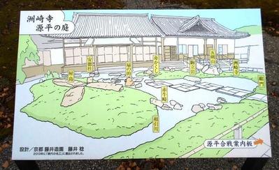 85への道(須崎寺2)