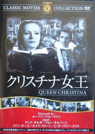クリスチナ女王 002