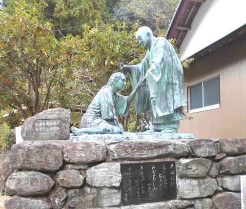 別格9番文殊院(焼山下の衛門三郎像)