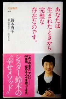 鈴木秀子の本