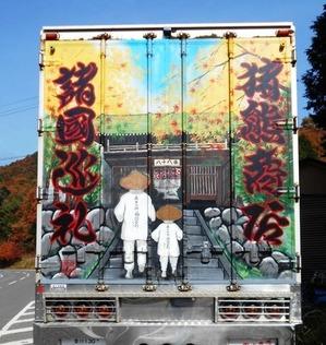 霊山参り(トラックの絵)