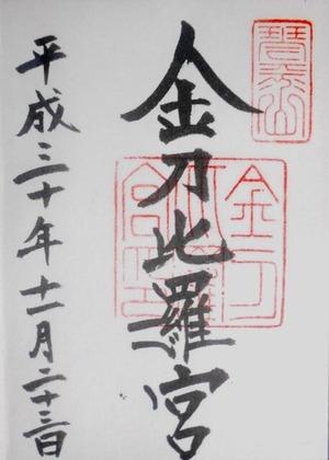 金比羅神社ご朱印