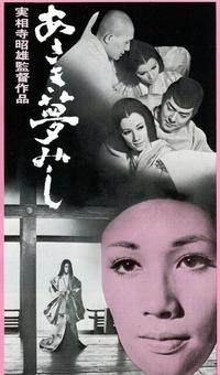あさき夢みしポスター