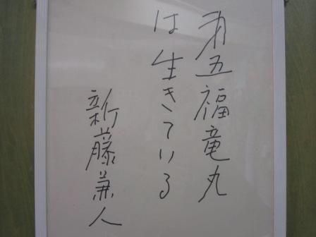 第五福竜丸展示館 013