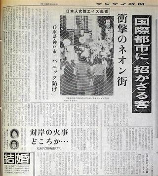 エイズパニック記事(神戸)