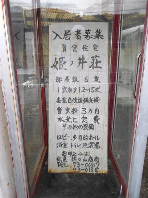 39番への道(姫ノ井の不動産広告)