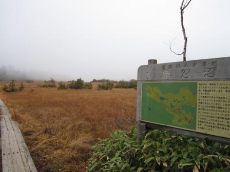 八丁の湯と鬼怒沼湿原 029
