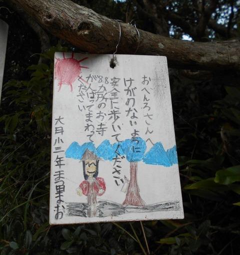 39番への道(月山神社励まし札)