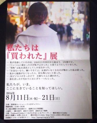買われた展ポスター