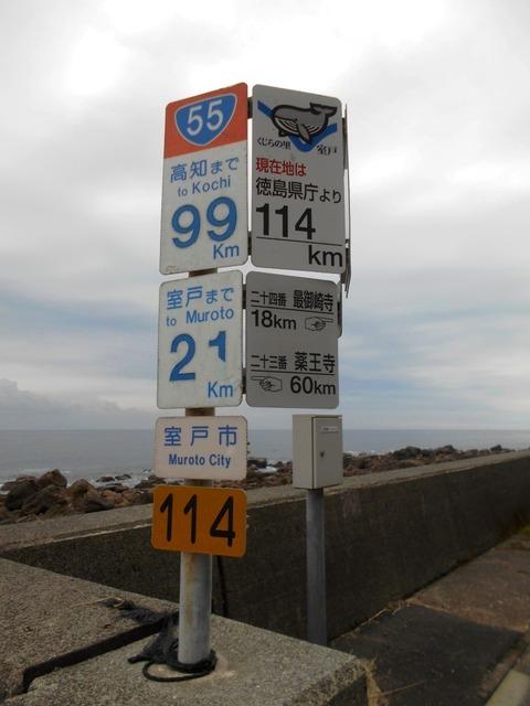 24番への道(55号道路標識)