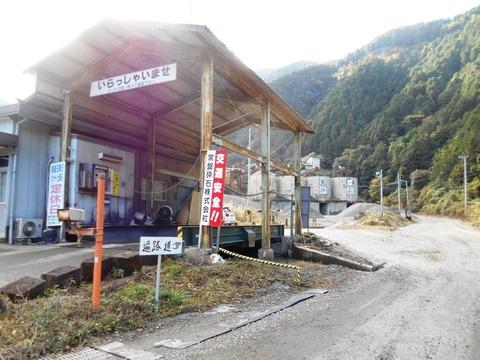 60番への道(砕石工場)