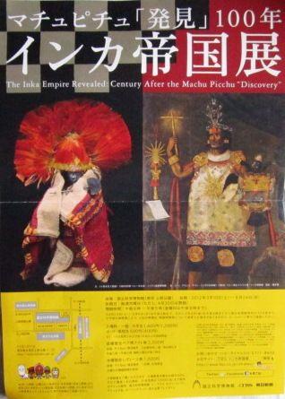 インカ帝国展 001