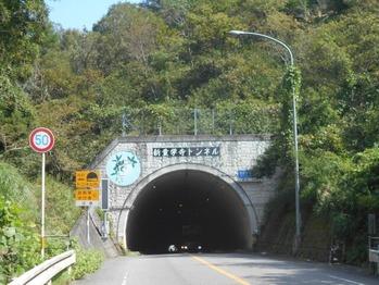童学寺トンネル