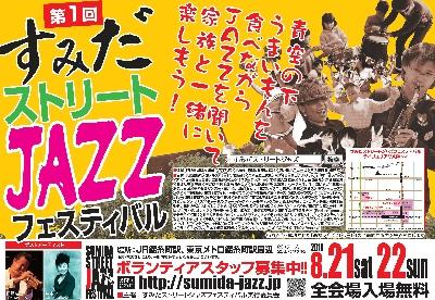 0714kokuchiA5_omote(blog)