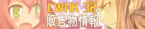 CWHK32_NBanner