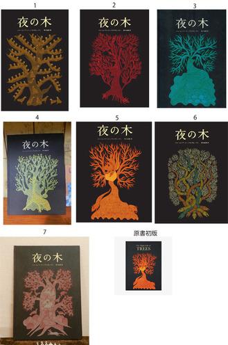 夜の木1〜7版まで