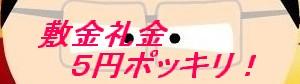敷金 礼金 5円ポッキリ!