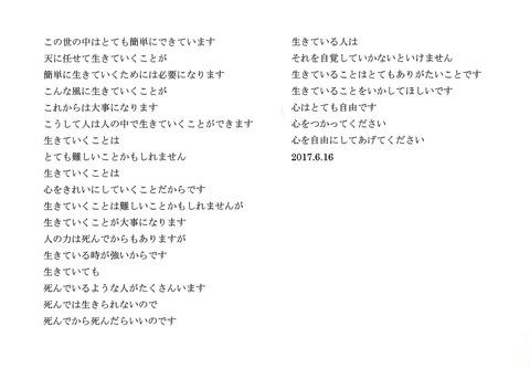 美土の詩 (11)