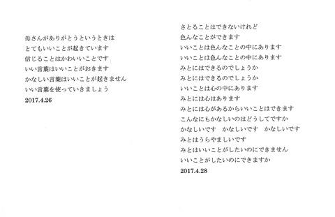 美土の詩 (4)