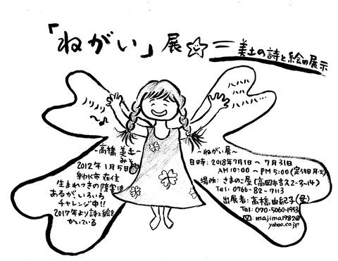 「ねがい展」  0105