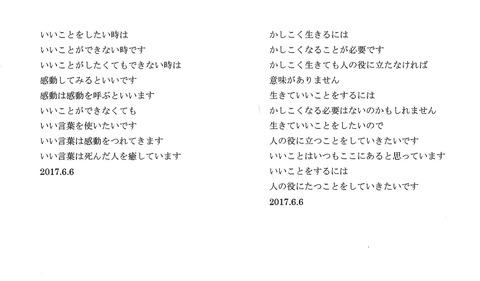 美土の詩 (7)